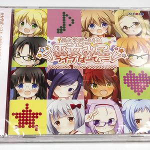 NEW!【2 枚組音楽 CD】巫女学校~3年生 巫女みこライブぱーでぃー ORIGINAL SONG COLLECTION
