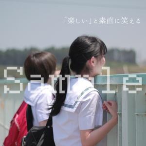 写真集『夏休みを科学する』