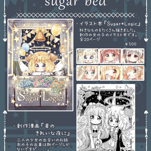 Sugar*Logic