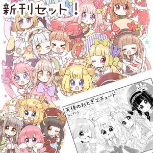 コミティア128新刊セット!
