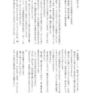 【データ版】ラノベで分かる情報セキュリティ