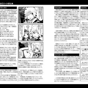 小早川プロファイル第2版~史実エピソードまとめ本~