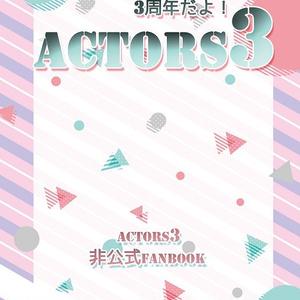 3周年だよ!ACTORS3