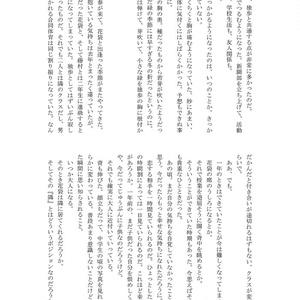 夏ハ短シ恋セヨ男子