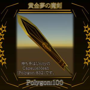 黄金夢の魔双剣 ver1.0