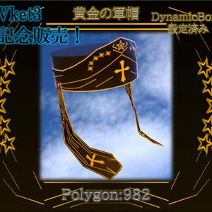 黄金の軍帽 ver1.0