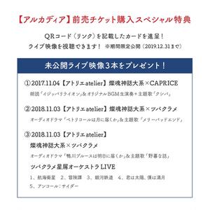 <一般>プラネタリウムコンサート『アルカディア』:スペシャル特典付き前売チケット