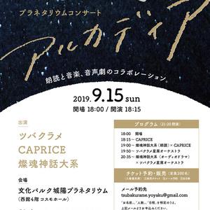 <学割>プラネタリウムコンサート『アルカディア』:スペシャル特典付き前売チケット