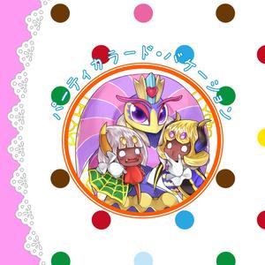 【匿名配送】パーティカラード・バケーション