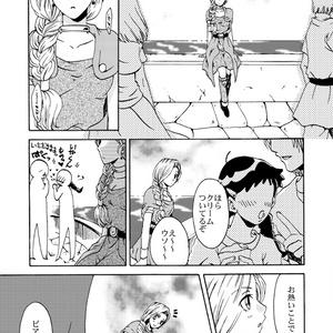 乙女ゴコロノ夢ゴコロ