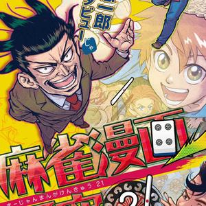 麻雀漫画研究Vol.21