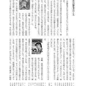 麻雀漫画研究Vol.12