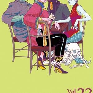 麻雀漫画研究Vol.22
