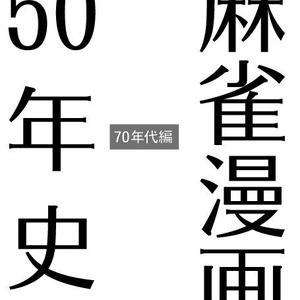 麻雀漫画50年史 70年代編