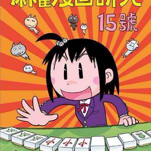 麻雀漫画研究Vol.15