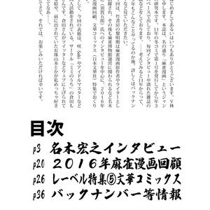 麻雀漫画研究Vol.16