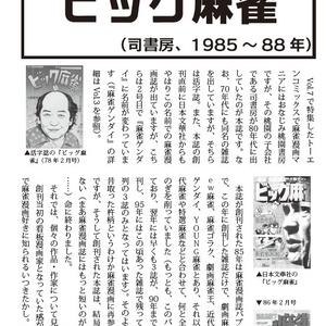 麻雀漫画研究Vol.9