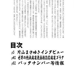 麻雀漫画研究Vol.17