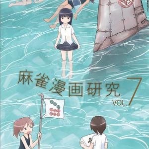 麻雀漫画研究Vol.7