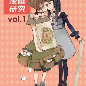 麻雀漫画研究Vol.1