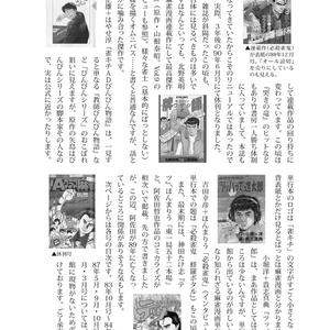麻雀漫画研究Vol.11