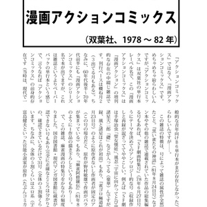 麻雀漫画研究Vol.20