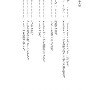 Good killing Crimson -血と悪魔-