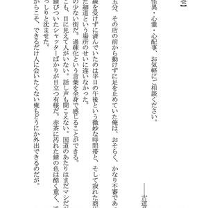祓いめしませ前田さま