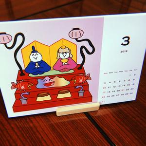 【送料無料】前衛的なカレンダー(2019年版)
