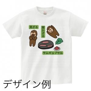 前衛的なデザインはあなた次第Tシャツ