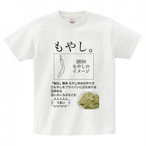 もやしTシャツ