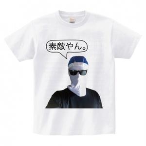 実写版クソゲーTシャツ『王さま』