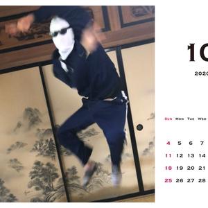 前衛的なカレンダー(2020年版)