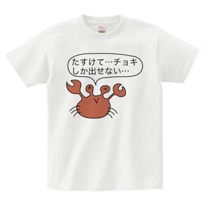 前衛的なTシャツ『チョキしか出せない』