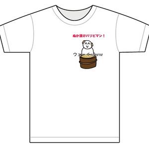 ぬか漬けパリピマンTシャツ