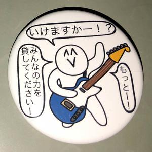 がんばるギタボ缶バッジ
