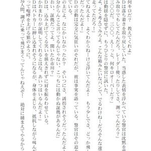 戦慄怪奇ファイル コワ*ぎ! 非公式スピンオフ 史上最恐の小説版 【鳥人間飛来】