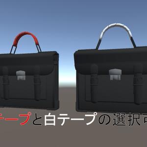 学生鞄モデル(可動モデル+固定モデル)