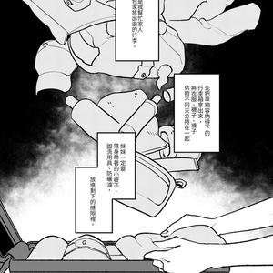 【電子版】(奧澤美咲的)初階冒險指南