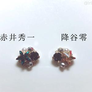 赤井&降谷イメージ ビジューイヤリング/ピアス