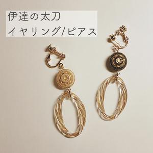 【刀剣乱舞】伊達の太刀 イヤリング/ピアス
