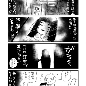 櫻日和の庭・短編集