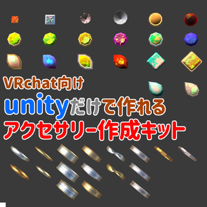 VRchat向け unityだけで作れるアクセサリー作成キット