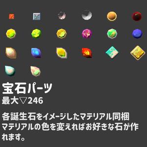 VRchat向け 宝石セット