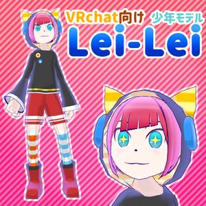 【VRchat向け少年3Dモデル】Lei-Lei【オリジナル3Dモデル】