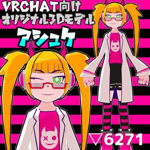【VRchat向け】アシュケ【オリジナル3Dモデル】