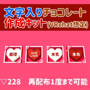 VRchat向け 文字入りチョコレート作成キット