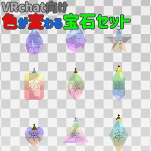 VRchat向け 色が変わる宝石セット
