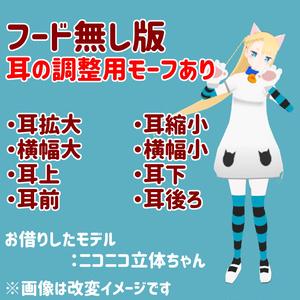 【スキニング済み】猫耳パーカー&猫耳トレーナー【VRchat向け】
