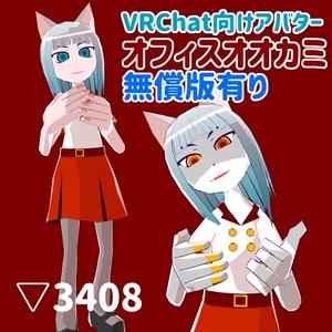 【VRchat向けアバター】オフィスオオカミ【無償版あり】
